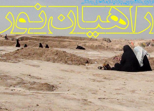 اعزام بیش از دو هزار دانش آموز دختر از استان اصفهان به اردوی راهیان نور