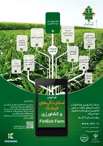 «کمپ نوآوری» فین تک فارم بانک کشاورزی فردا آغاز می شود