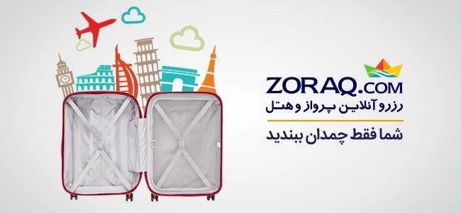 بلیط هواپیما بخرید و به اولین تمپارک آبی ایران بروید