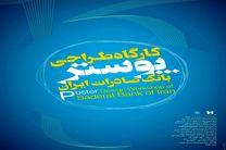 نمایشگاه پوسترهای بانک صادرات ایران در فرهنگسرای ارسباران برگزار میشود