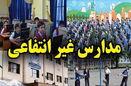 نرخ شهریه مدارس غیردولتی را تا قبل از شروع خرداد اعلام میکنیم