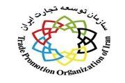 جوابیه سازمان توسعه تجارت درباره مصوبه ای خودرو