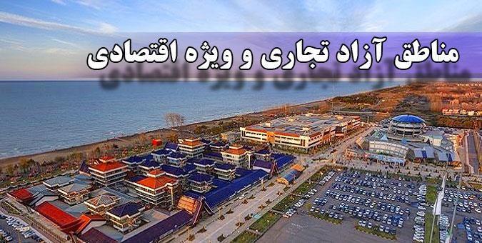 رئیس و اعضای هیات رئیسه فراکسیون مناطق آزاد مشخص شدند