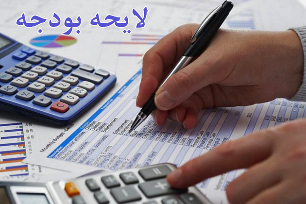 بخشنامه بودجه ۹۷ ابلاغ شد