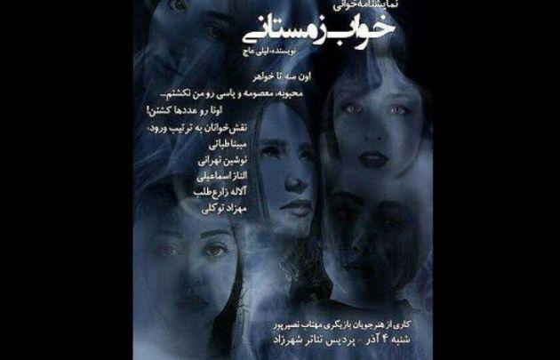 اجرای نمایشنامه خوانی خواب زمستانی در پردیس تئاتر شهرزاد