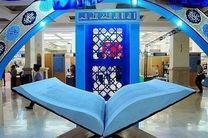 ساعت فعالیت نمایشگاه قرآن در شب های قدر
