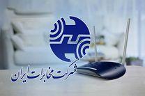 توسعه اینترنت ثابت مخابرات در شهرستان خوانسار