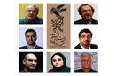 اعضاء شورای سیاستگذاری جشنواره فیلم فجر 38 معرفی شدند
