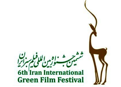 اثر فیلمساز گیلانی به ششمین جشنواره بین المللی فیلم سبز راه پیدا کرد