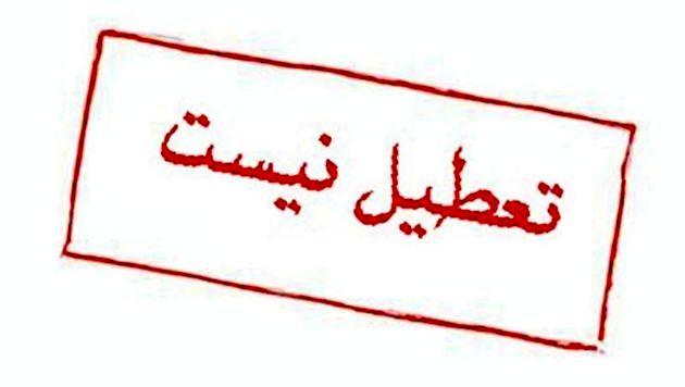 خوزستان 21 مرداد تعطیل نیست