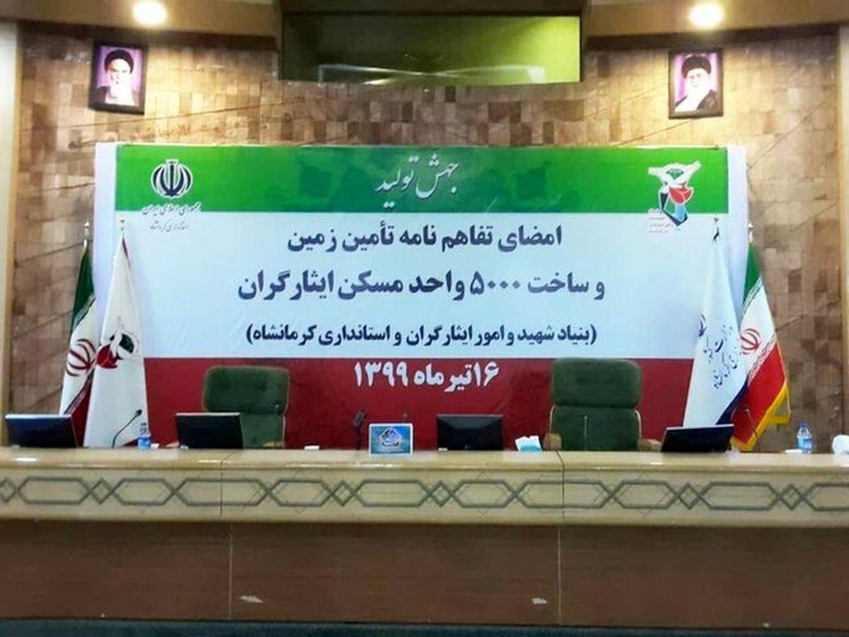 ساخت 5 هزار واحد مسکونی برای خانوادههای ایثارگر کرمانشاه