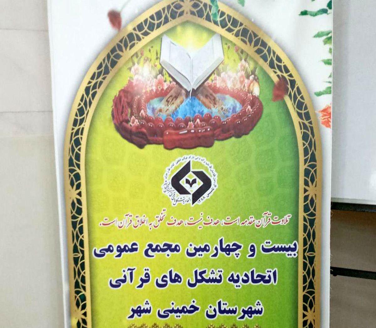 برگزاری بیست و چهارمین مجمع عمومی اتحادیه تشکل های قرآنی در خمینی شهر