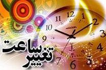 ساعات کاری ادارات استان اصفهان به روال عادی بازمیگردد