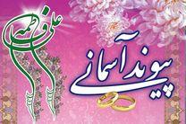 برگزاری جشن ازدواج100زوج جوان در امامزاده سیدمحمد(ع)خمینی شهر