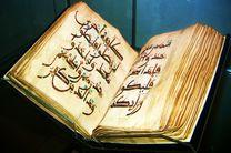 مرور بر سیر آشنایی غربیان با قرآن و دستاوردهای خاور شناسان