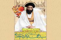برگزاری آیین گرامیداشت یکصدمین سالگرد رحلت آیت الله سید محمد باقر درچه ای