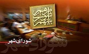 انتخاب شهردار و اعضای هیأت رئیس شورای اسلامی شهر ساری