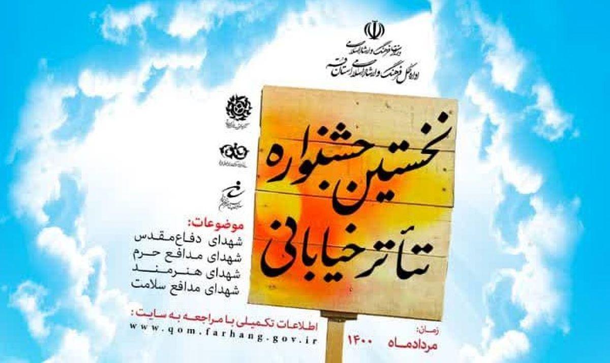 رونمایی فراخوان نخستین جشنواره تئاتر خیابانی در قم