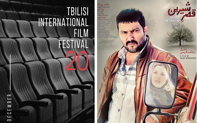 فیلم قصر شیرین در جشنواره فیلم تفلیس اکران می شود