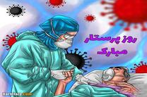 پیام تبریک مدیر کل بهزیستی استان اصفهان به مناسبت روز پرستار