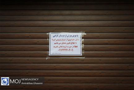 کمبود+لوازم+ضد+عفونی+و+پیشگیری+از+کرونا+در+تهران (1)