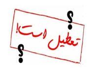 مدارس تهران شنبه و یکشنبه تعطیل است