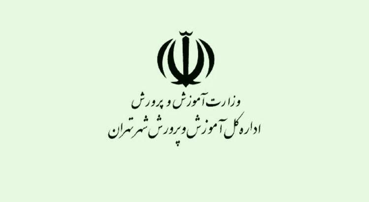 اطلاعیه آموزش و پرورش تهران در خصوص پذیرفته شدگان آزمون استخدامی