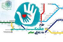 دانشجویان علوم پزشکی به مسافران مترو «زندگی سالم» هدیه می دهند