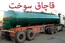 30 هزار لیتر سوخت قاچاق در البرز کشف شد