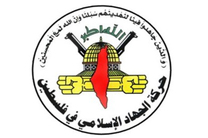 جهاد اسلامی فلسطین اظهارات ترکی الفیصل را محکوم کرد