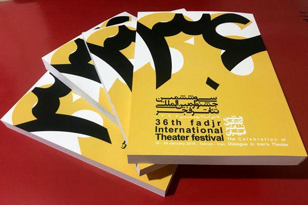 نامزدهای مسابقه جشنواره بین المللی تئاتر فجر معرفی شدند