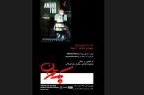نمایش «عشق دیوانهوار» در خانه هنرمندان ایران