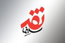 نحوه برگزاری سی و نهمین دوره جشنواره فیلم فجر در نقد سینما بررسی می شود