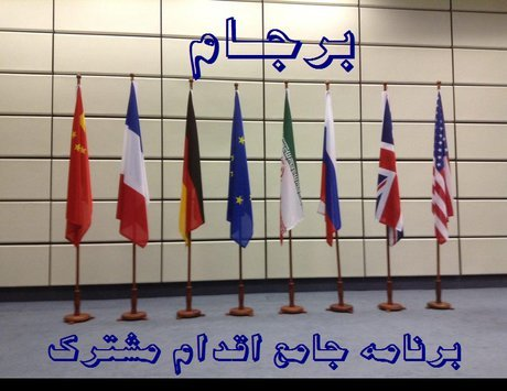 اروپا در حفظ و اجرای برجام مصمم و متحد است