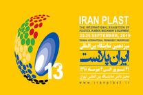 افتتاح ایران پلاست با حضور دو وزیر/حضور پررنگ شرکت های کوچک چینی و هندی