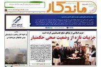 مهمترین عناوین روزنامه های امروز شنبه افغانستان