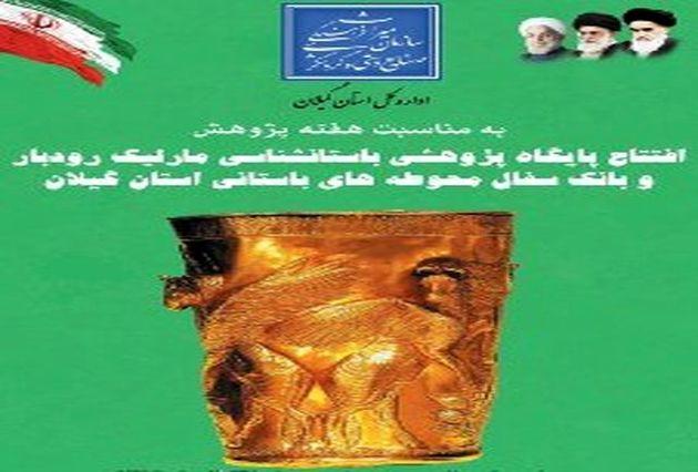 افتتاح پایگاه پژوهشی باستان شناسی مارلیک در شهرستان رودبار