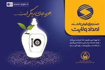 افتتاح شعبه دیجیتال صندوق قرض الحسنه امداد ولایت در اصفهان