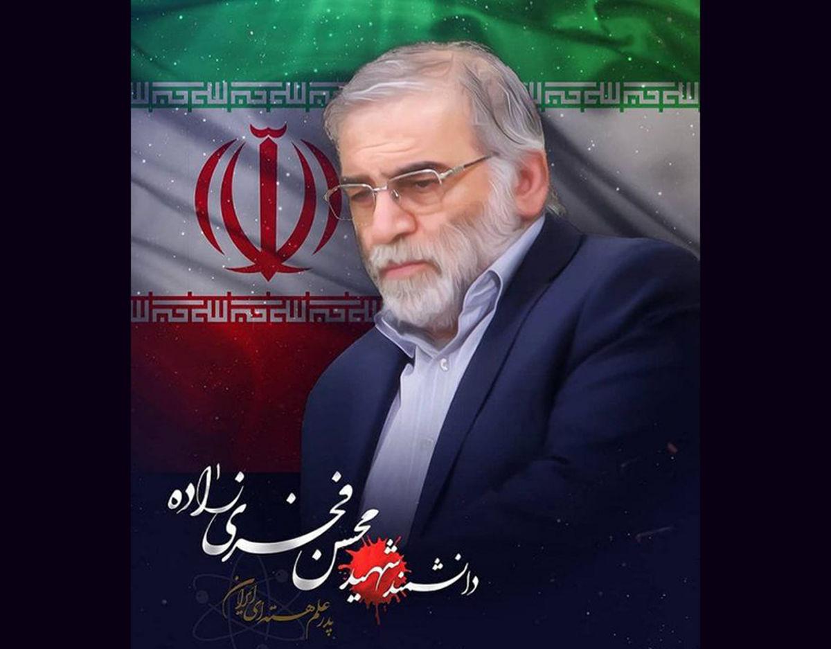 پیام تسلیت بسیجیان مجتمع غنی سازی شهید احمدی روشن در پی شهادت محسن فخری زاده