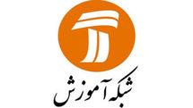 برنامه درسی شبکه آموزش در شنبه ۹ فروردین ۹۹ اعلام شد
