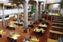 کتابخانه ملی در شبهای قدر تعطیل است