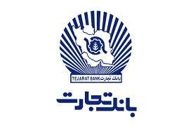 حضور بانک تجارت در نهمین نمایشگاه فرصت های سرمایه گذاری کیش