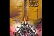 فراخوان جشنواره فیلم عمار منتشر شد
