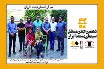 اعضای هیأت داوران دهمین جشن سینمای مستند ایران معرفی شد