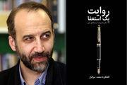 سرافراز روایت یک استعفا را منتشر کرد/ ماجرای ظریف و برنامه نود