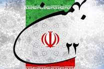 22 بهمن انقلاب اسلامی چراغ راه بسیاری از ملت های جهان است