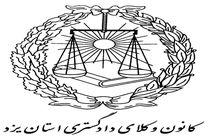اسامی نامزدهای انتخابات کانون وکلای دادگستری استان یزد اعلام شد