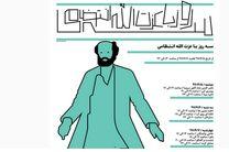 خانه هنرمندان سه روز میزبان عزت الله انتظامی شد