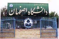 روز دانشگاه اصفهان در دانشگاه شیامن چین برگزار شد