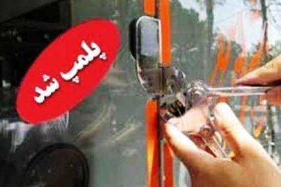 63 واحد صنفی متخلف در اصفهان پلمب شدند